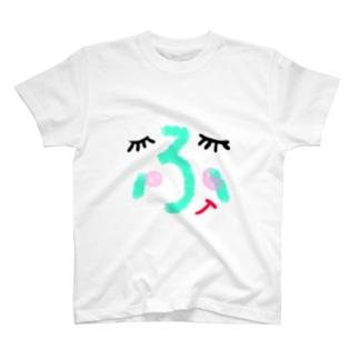 にほんごあそび『ふ』 T-shirts
