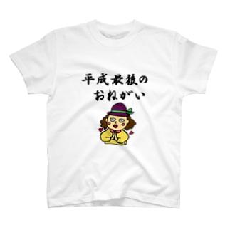 平成最後を全力で駆け抜ける人々 T-shirts