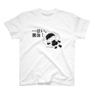 はい。罰金! だてんし白目 T-shirts