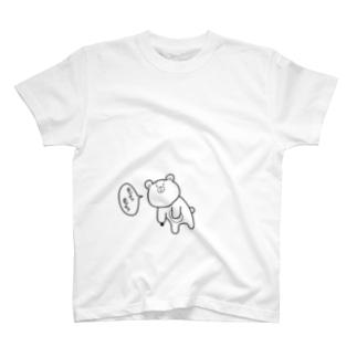 くーまTシャツ【ブラックタピオカ編(黒)】 T-shirts