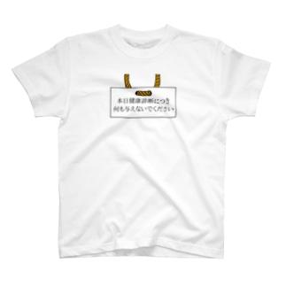 健康診断直前スペシャル T-shirts