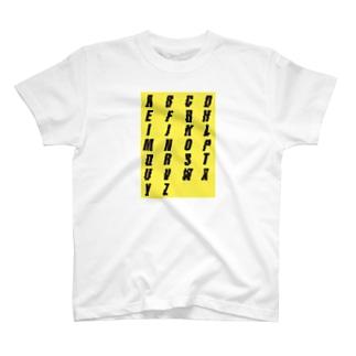 黄色いやつ T-shirts