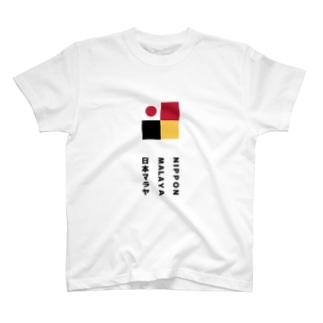 Nippon Malaya / 日本マラヤのNippon Malaya (Logo - Vertical) T-shirts