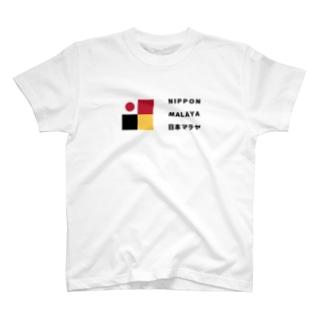Nippon Malaya (Logo - Horizontal) T-shirts