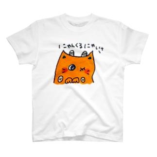にゃんくるにゃいさ T-shirts