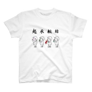 起承転結 鼻ほじる少年 T-shirts