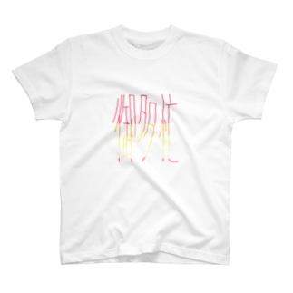御多忙さん(赤み) T-shirts