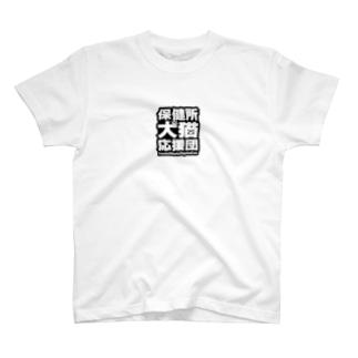 保健所犬猫応援団マーク/モノクロ T-shirts