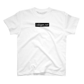 「Jokigen.net」 T-shirts