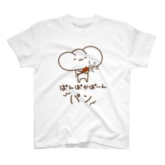 ぱんぱかぱーんパン T-shirts