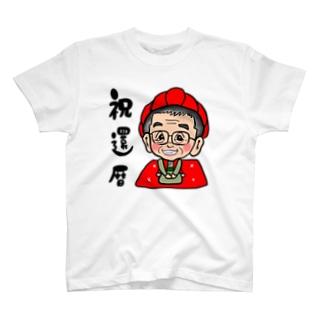 小田様 T-shirts