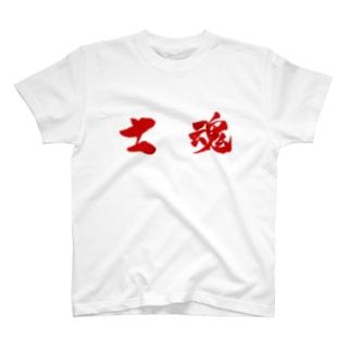 士魂 T-shirts