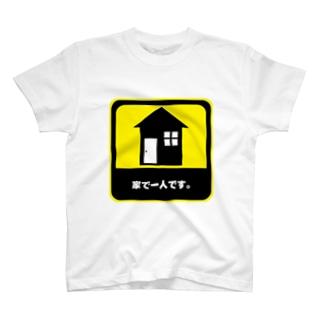 家で一人です。 T-shirts