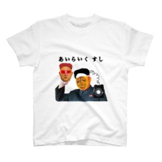 あいらいく すし T-shirts