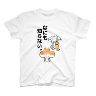 なにも知らない。 T-shirts