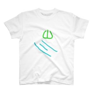 山と川 T-shirts