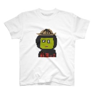 まえだまえだ背景なし T-shirts