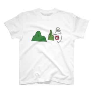 山崎 T-shirts