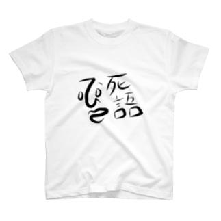 変な顔+死語 T-shirts