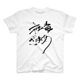 社畜対策Tシャツ T-shirts