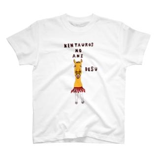 ユーモアTシャツ「ケンタウルスの兄です」 T-shirts