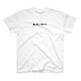 言葉「羹に懲りて膾を吹く」1 T-shirts