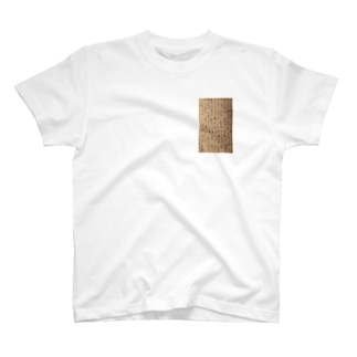 仮名文字おてがみ T-shirts