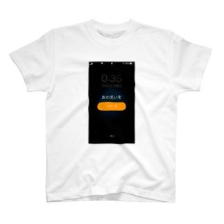 思い出し笑い T-shirts