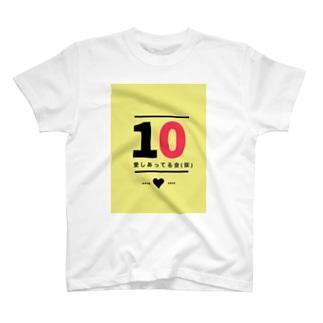 愛しあってる会(仮)10周年記念グッズ T-shirts