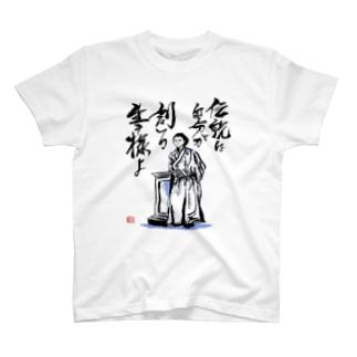 坂本龍馬の言葉 T-shirts