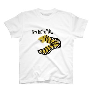 うつぼです。 T-shirts