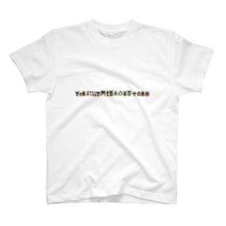 Crownbird charactors T-shirts