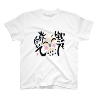 福を呼ぶふくろう T-shirts