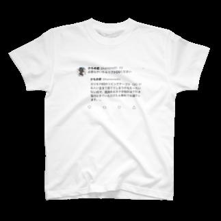 野球くんのかもめ T-shirts