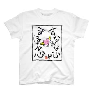 すなおな心はまほうの心 T-shirts