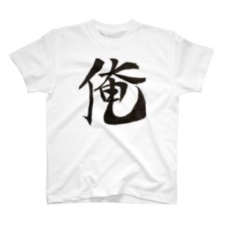 俺 T-shirts
