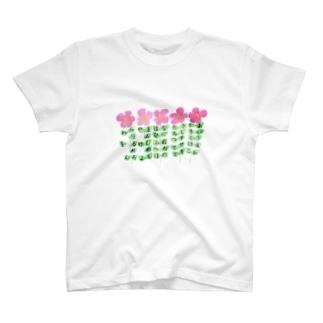 あいうえお花 Tシャツ