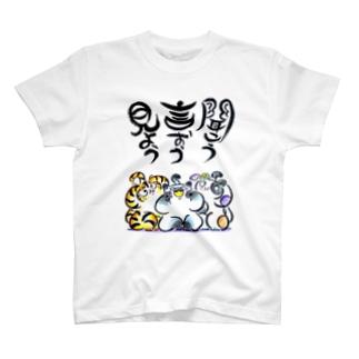 見よう!言おう!聞こう! T-shirts
