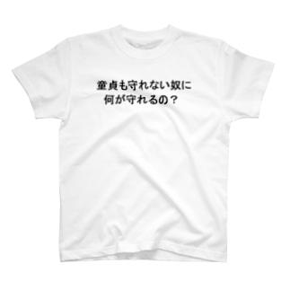 童帝 T-shirts