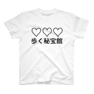 ♡♡♡歩く秘宝館 T-shirts