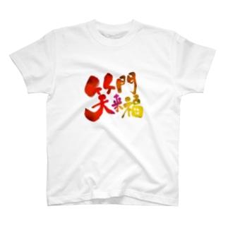 ぴーちゃの笑う門には福来る T-shirts