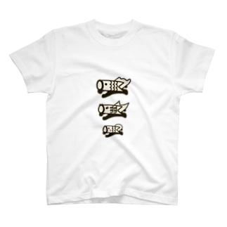 こいのぼりマン編隊飛行 T-shirts