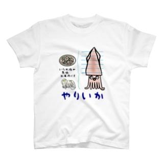 ヤリイカ T-shirts