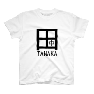 田中ーTANAKA T-shirts