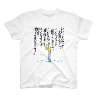 いいじゃないか T-shirts
