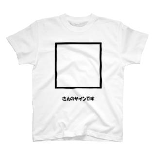サインもらう用Tシャツ T-shirts