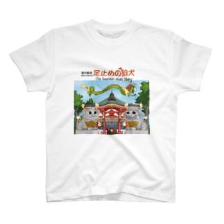 音の絵本 足止めの狛犬 T-shirts