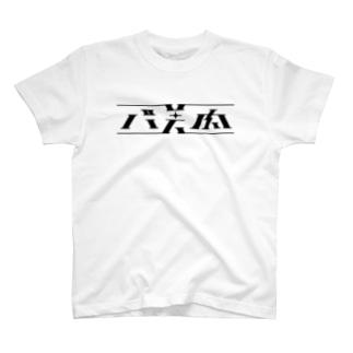 バ美肉 T-shirts