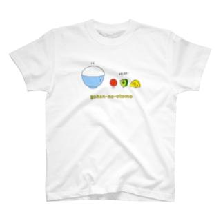ごはんのお供 T-shirts
