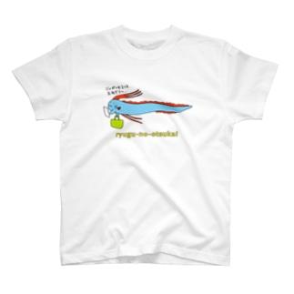 リュウグウノオツカイ T-shirts